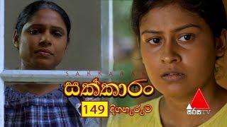 Sakkaran | සක්කාරං - Episode 149 | Sirasa TV Thumbnail