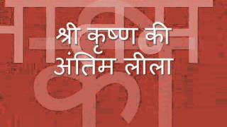 Krishna Kathayein - Shri Krishna Ki Antim Leela