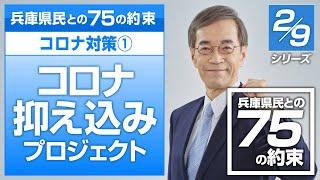 【字幕付き】「コロナ抑え込みプロジェクト」 兵庫県民との75の約束(兵庫県知事選挙公約)