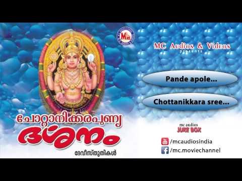 CHOTTANIKKARA PUNYADARSANAM | Hindu Devotional Songs Malayalam | Chottanikkara Devi Songs