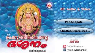 Chottanikkara Punyadarsanam | Malayalam Devotional Album | Audio Jukebox