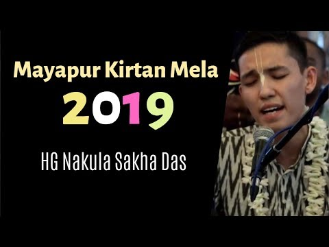Киртан Накула Сакха прабху - Kirtan Mela Day 2