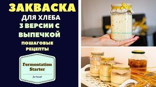 ЗАКВАСКА ДЛЯ ХЛЕБА ПОШАГОВЫЙ РЕЦЕПТ 3 ВЕРСИИ С ВЫПЕЧКОЙ Fermentation starter for bread