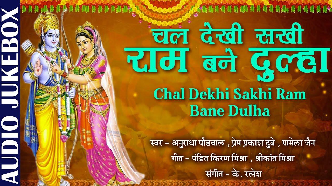 चल देखि सखी राम बने दूल्हा   Prem Prakash Dube & Anuradha Paudwal   Ram Vivah Bhajan   Hindi Bhajan