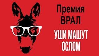 Дмитрий Таран. В учёных кругах появилась инквизиция. Премия ВРАЛ 2018
