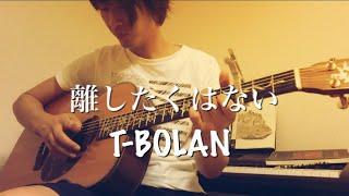 T-BOLAN 離したくはない 弾き語りです。 よかったらオリジナルソングも...
