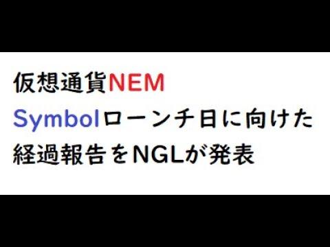仮想通貨NEM Symbolローンチに向けた経過報告をNGLが発表