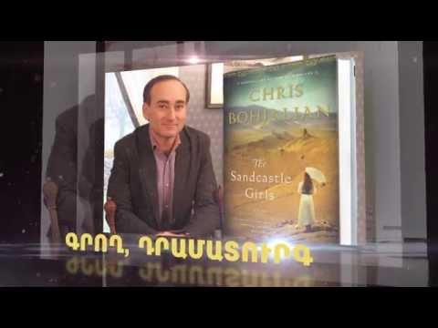 Крис Бохджалян - Почетный гость премии Согласие