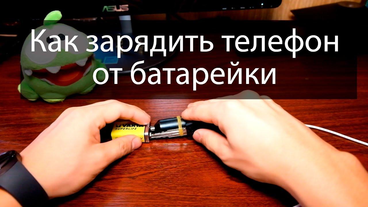 Как зарядить телефон без зарядки | Как заряжать смартфон от батарейки