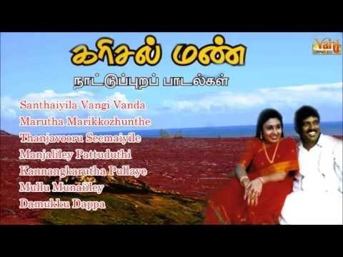 Best of Pushpavanam Kuppuswamy | Anitha Kuppuswamy | Karisal Mann | Tamil Folk Songs | Jukebox