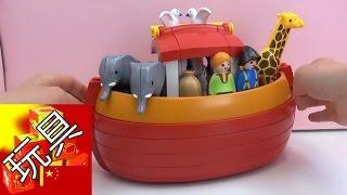 playmobil 摩比游戏 诺亚 和 他的诺亚方舟系列 套装 拆箱 展示