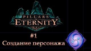 Pillars of Eternity. Часть #1. Создание персонажа.