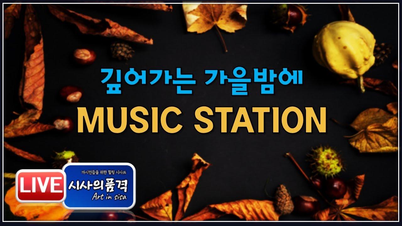 """[보이는라디오] 깊어가는 가을밤에 """"MUSIC STATION"""""""