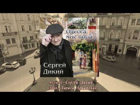 Сергей Дикий - Одесса , мне пора