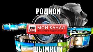Шымкент во времена СССР.