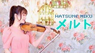 初音ミク「メルト」をヴァイオリンでカバーさせていただきました! 素敵...