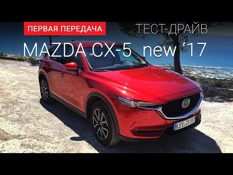 Mazda CX-5 NEW 2017: тест-драйв от Первая передача Украина