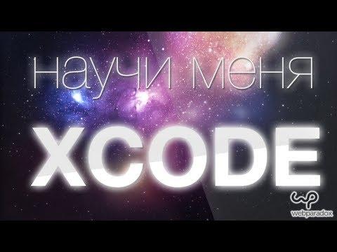 Реалити-шоу «Научи меня XCODE». Уроки по разработке для iOS