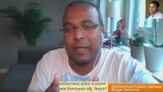 ধর্মনিরপেক্ষতা হারিয়ে বাংলাদেশ আজ ইসলামপ্রধান রাষ্ট্রে পরিণত