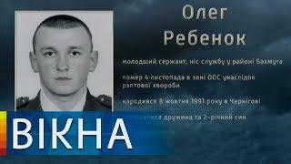 На фронте погибли 4 бойца – вечная им память   Вікна-Новини