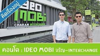 คิด.เรื่อง.อยู่ Ep.171 - รีวิวคอนโด Ideo Mobi จรัญฯ Interchange