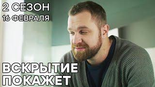 🔪 Сериал ВСКРЫТИЕ ПОКАЖЕТ - 2 СЕЗОН - 16 Февраля - Премьера 2021 на ICTV