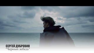 """Сергей ДУБРОВИН - """" Черный лебедь""""  NEW 2016!"""