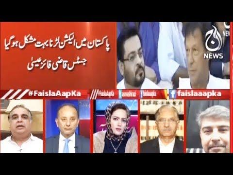 Faisla Apka - 20  March 2018 - Aaj News