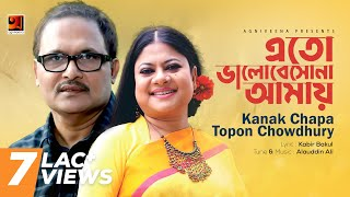 Eto Bhalobesho Na Kanak Chapa Topon Chowdhury Mp3 Song Download