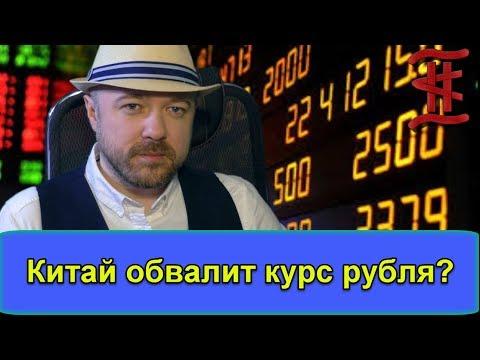 Как Китай может обвалить курс рубля // Геополитика // Прогноз курса валюты рубля доллара евро.