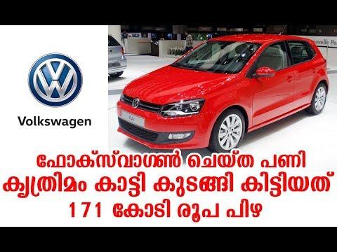 ഫോക്സ്വാഗണ് ഇന്ത്യയ്ക്ക് 171 കോടി രൂപ പിഴ | Volkswagen India Fined Rs 171 Crore