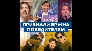 Ержан Максим стал победителем шоу - Голос. Дети