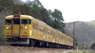 1315M 吉備之国くまなく旅し隊ラッピング列車(2016-03-19)