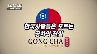 한국사람들은 모르는 공차의 진실?! 韓國人不知道的貢茶真相?!  [미궁일상543]