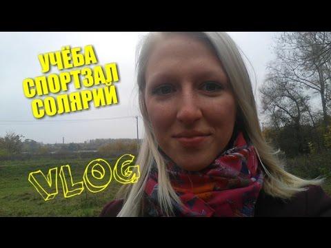 #82. Vlog. ОБРАТНО В ПИТЕР / ПЕРВЫЙ РАЗ В СОЛЯРИИ / ЗАПИСАЛАСЬ В КАЧАЛКУ