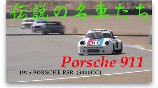 【伝説の名車たち】Porsche911 RSR, 935, BMW 3.5CSL  ポルシェ 911 RSR レース映像