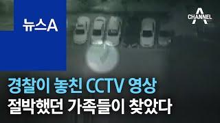 경찰이 놓친 CCTV 영상…절박했던 가족들이 찾았다 | 뉴스A