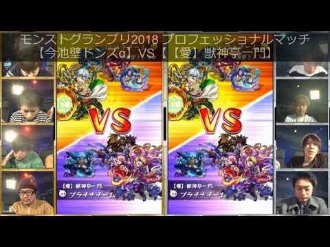 【衝撃展開!!】今池壁ドンズα  VS【愛】獣神亭一門【プロフェッショナルマッチ】