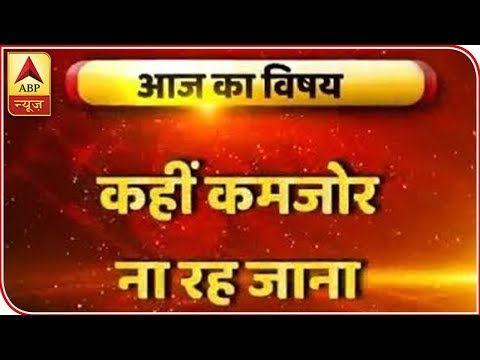 GuruJi With Pawan Sinha: How To Keep Your Body Strong | ABP News