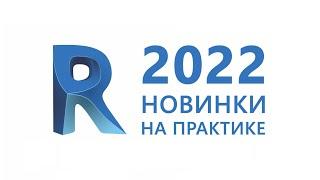 Revit 2022 новинки на практике