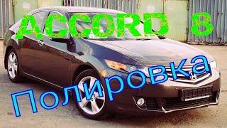 HONDA Бодрый  AccorD ( полировка кузова авто без 3M)