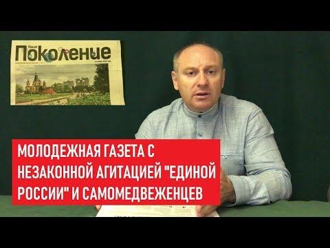 Десногорск предвыборный: Поколение П.