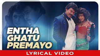 Entha Ghatu Premayo Lyrical Video Song | Muta Mestri | Chiranjeevi, Meena, Roja | Raj - Koti