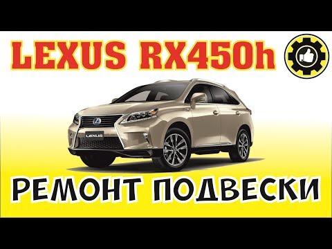 LEXUS RX450h. Как заменить рычаг передней подвески. Avtoservis Nikitin