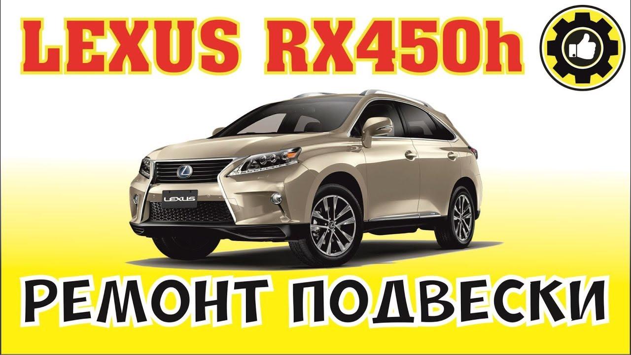 LEXUS RX450h.  Замена рычага передней подвески. *Avtoservis Nikitin*