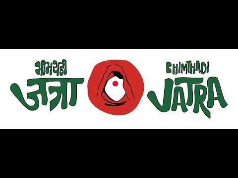 Bhimthadi Jatra 22-25 Dec 2017, feat. Annadata Organic Food Festival, Pune