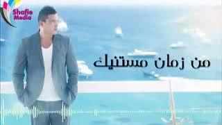 - Amr Diab Albi Nadak 2018.mp3