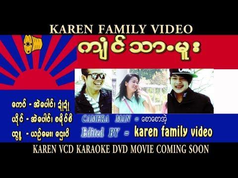 poe karen new song school girl 2013
