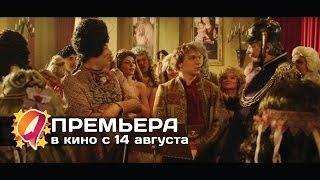 Тайна четырех принцесс (2014) HD трейлер | премьера 14 августа