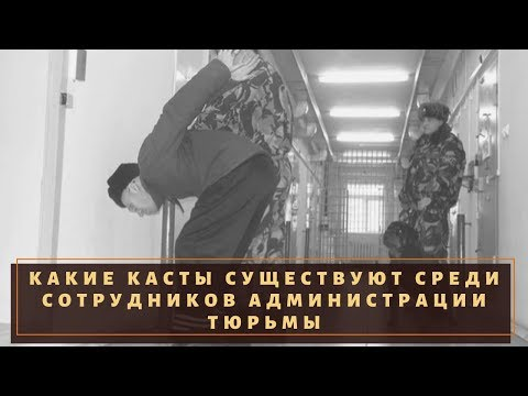 Какие касты (масти) есть внутри тюремной администрации (ФСИН)